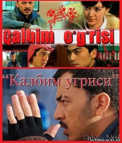 узбекский фильм телохранитель смотреть на русском
