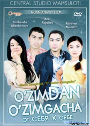 Узбекские Фильмы На Русском Языке Изъян Скачать Бесплатно